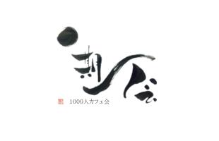 1000人カフェ会のイメージ