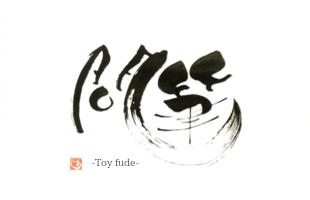 問筆-Toy fude-のイメージ